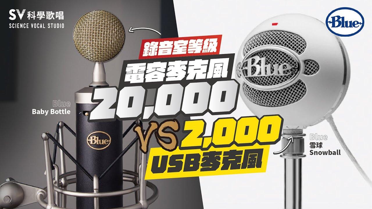 兩千元USB麥克風 vs 兩萬元電容式麥克風,直接讓西門町路人盲聽!│SV科學歌唱 @謝富安Chef One