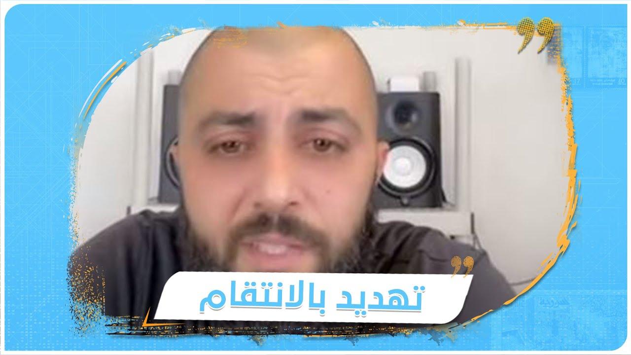 شبيح يتوعد اللاجئين بعد قرار ترحيلهم من الدنمارك  - 22:57-2021 / 5 / 7
