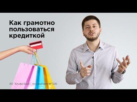 Как грамотно пользоваться кредиткой