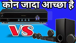 amplifier vs home theater || which is better