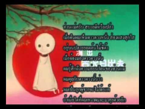 เพลงอิคคิวซัง ตอนจบ พร้อมคำแปล