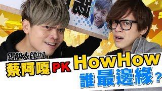 【踢館大師#1】蔡阿嘎 X HowHow:誰才是邊緣王?