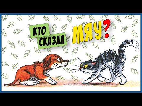 Кто сказал МЯУ Сутеев Детское видео Сказки на ночь Мультик для детей Bedtime stories