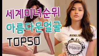 세계에서 가장 예쁜 여자 미녀순위 아름다운얼굴 TOP50 (Most Beautiful Woman)