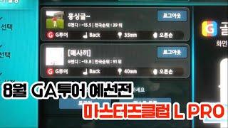 홍싱글•매사끼마스터 8월 GA투어 예선전 스크린골프투비…