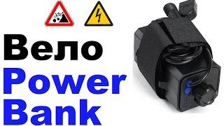 power Bank водозащищённый Аккумуляторный бокс 4х18650 для велофары обзор