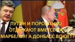 Путин и Порошенко отдыхают на Марбелья, а Донбасс воюет №723