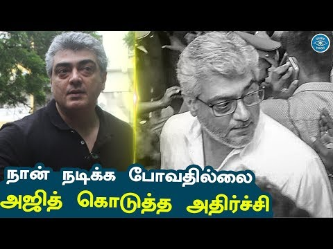 Ajith Says -  I'm not going to act | Ajith's shocking Decision | Thala Fans In sorrow