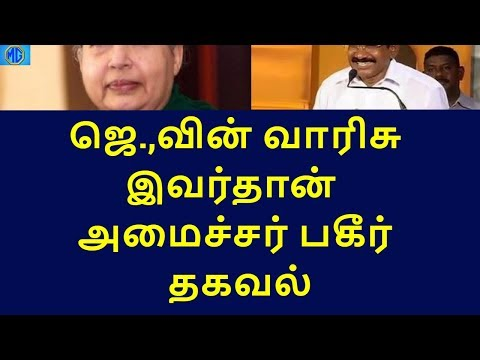 who is jayalalithas daughter|tamilnadu political news|live news tamil