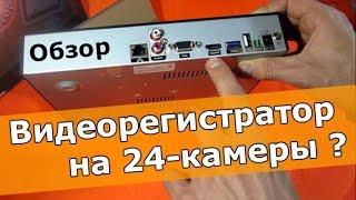 24, 30 и 32-канальные цифровые видеорегистраторы
