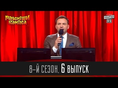 Рассмеши комика (Розсміши коміка) — Rassmeshi komika (2011