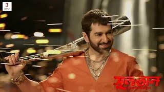 Sultan-The Saviour - Movie Scene | Jeet, Bidya Sinha Saha mim, Priyanka Sarkar | Raja Chanda