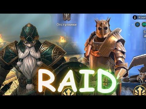 RAID КАК ПРОЙТИ БАШНЮ МАГИИ, гайд для новичков игры рейд! Как выбирать героев для синей башни магии!