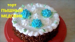 Торт Простой рецепт медовика Рецепт вкусного и красивого торта ПЫШНЫЙ МЕДОВИК