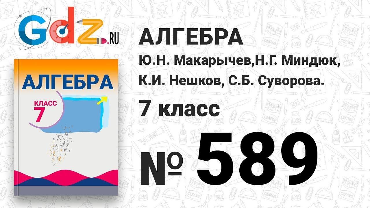 589 номер 7 алгебра класс макарычев гдз