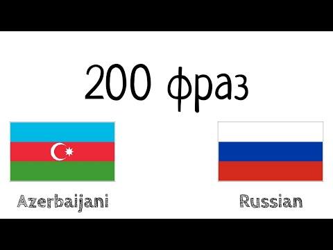 200 фраз - Азербайджанский - Русский