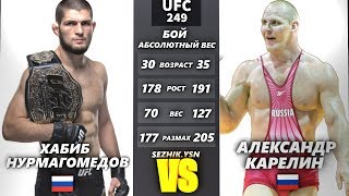 UFC БОЙ Хабиб Нурмагомедов vs Александр Карелин (com.vs com.)