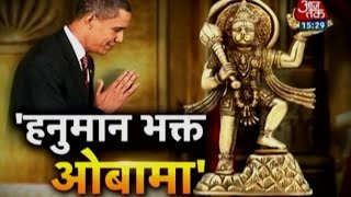 Dharm: US President Barack Obama is Hanuman 'Bhakt'