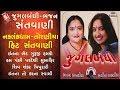 Jugalbandhi Santvani   Shiv Shankar Tripurari   Bhavna, Sangeeta Labadiya   Naklankdham Torniya