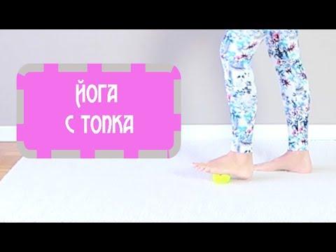 10мин. йога с топка (помага при болки в кръста) - YouTube