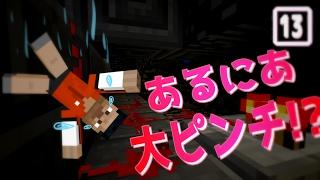 【マイクラ】刑務所から逃げ出す物語~第四章~【13日目】