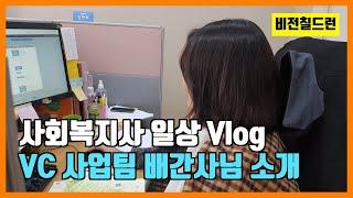 [사회복지사 일상 Vlog] 비전칠드런 사업팀 배간사님…