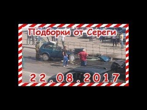 12.08.2017 Видео аварии дтп автомобилей и мото снятых на видеорегистратор Car Crash Compil