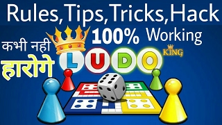 How To Win Ludo King In 5 Second Hindi