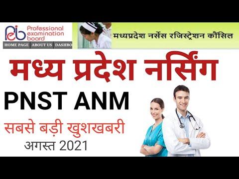 Mp Nursing Big Happy News  PNST ANM Big Happy News August 2021