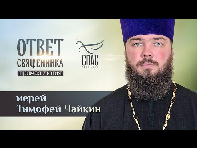 ОТВЕТ СВЯЩЕННИКА. ИЕРЕЙ ТИМОФЕЙ ЧАЙКИН