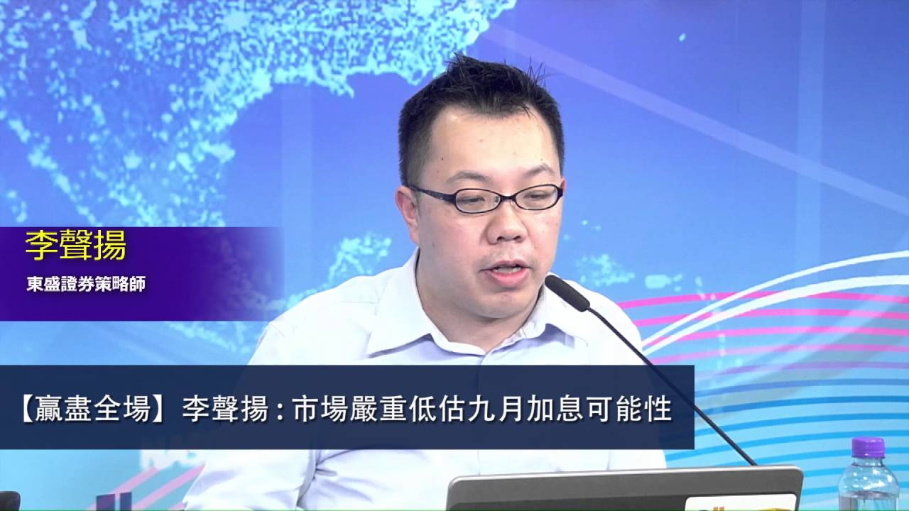 【精華片段】李聲揚:市場嚴重低估九月加息可能性 - YouTube