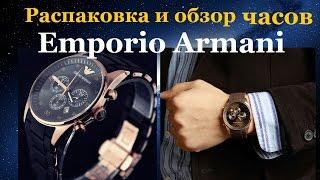 Часы Emporio Armani AR5905 - Распаковка и обзор АЛИЭКСПРЕСС / КУПИТЬ