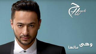 Hamada Helal - W Heya Malha - Official Lyrics Video | حمادة هلال - وهي مالها - كلمات 2017 Video