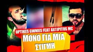 MONO GIA MIA STIGMI Thorybos feat. Axtipitos MC 2014
