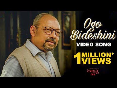 Ogo Bideshini ওগো বিদেশিনী |Rabindra SangeetI Ahare Mon | Anjan Dutt | Neel ITagore Bangla Songs