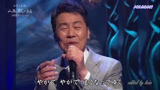 五木ひろし あしたも小雨 1978年6月1日発売 作詞:岡田冨美子/作曲:浜...