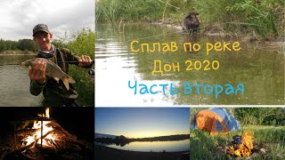 Сплав по реке Дон 2020.Часть вторая. Рыбалка, ночёвка на острове Качалинском и многое другое!!!