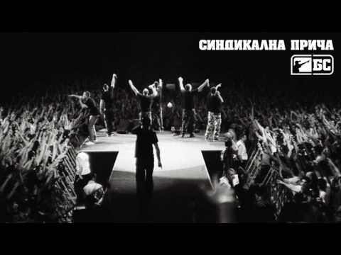 Beogradski sindikat - Sindikalna priča