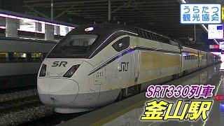 【京釜線】SR120000形(12)SRT330列車 釜山駅出発 SRT series120000 train No 330 departure at Busan