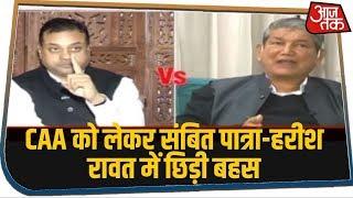 CAA और बेरोजगारी को लेकर BJP प्रवक्ता Sambit Patra और Harish Rawat में छिड़ी बहस