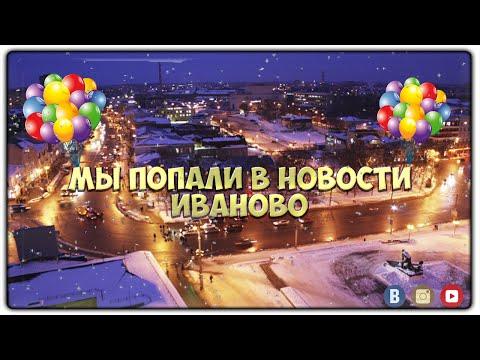Мы в новостях Иваново телеканал БАРС