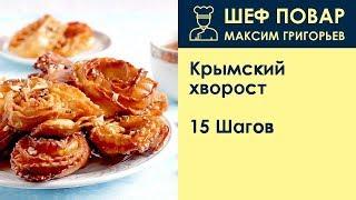 Крымский хворост . Рецепт от шеф повара Максима Григорьева