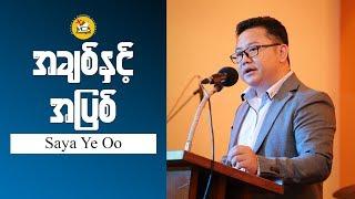 Saya Ye Oo Pm 2019 03 03 Sermon( အခ်စ္နွင့္အျပစ္ )