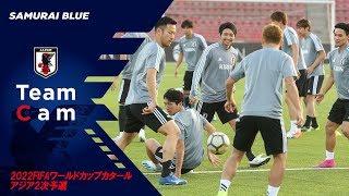 【日本代表TeamCam】10/14 ワールドカップ予選第3戦・タジキスタン戦に向けて最終調整