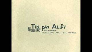 Tin Pan Alley - 走過天橋