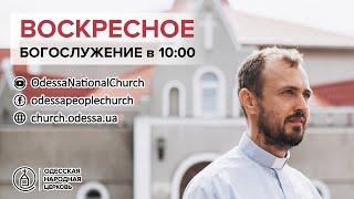 16 августа 2020. Воскресное богослужение. День Рождения Церкви