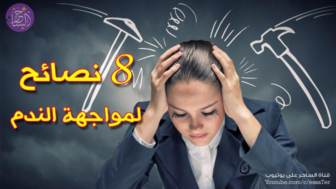 8 نصائح لمواجهة الندم ! كيف تتعامل مع الندم بطريقة ايجابية وتنهض من جديد ؟