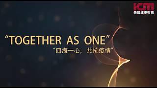 """""""四海一心,共抗疫情""""线上公益音乐会宣传片 """"Together As One\"""