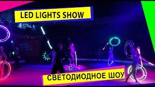 Светодиодное шоу. Led light sh…