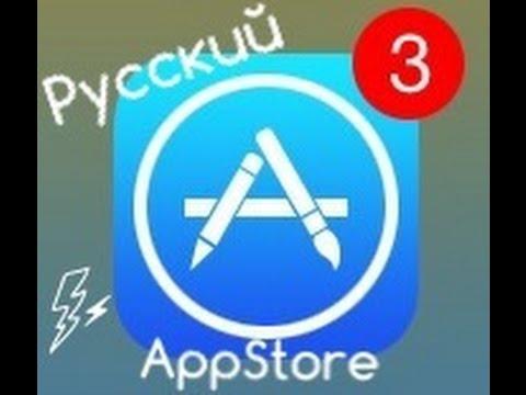 Как перевести app store на русский